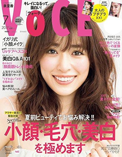 「VOCE 2017年 07 月号」講談社