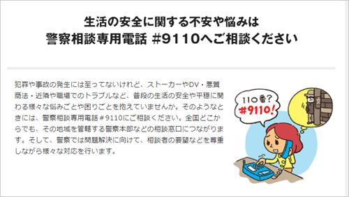 警察専用電話 ♯9110