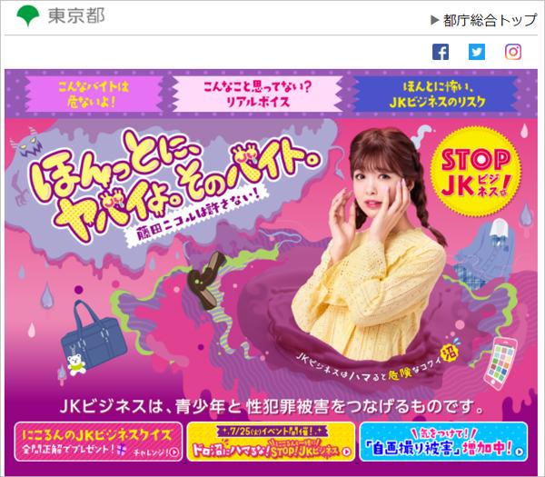http://www.stop-jk-business.tokyo/