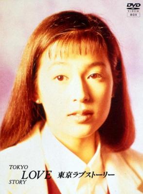『東京ラブストーリー DVD BOX』フジテレビジョン