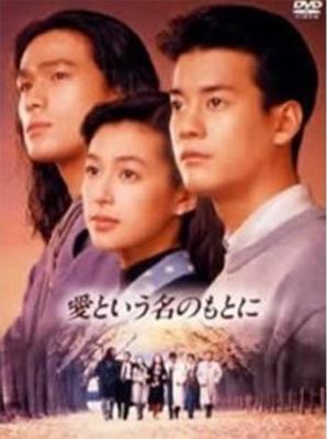 『愛という名のもとに DVD-BOX』フジテレビジョン