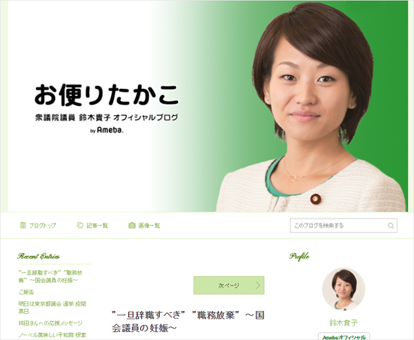 鈴木貴子議員オフィシャルブログ