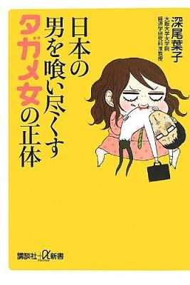 『日本の男を喰い尽くすタガメ女の正体』(講談社+α新書)