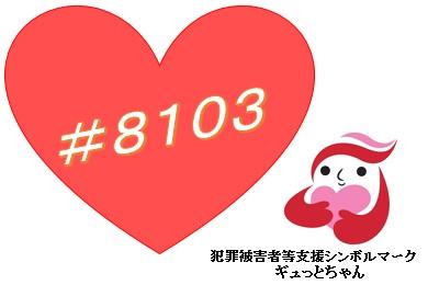 https://www.npa.go.jp/higaisya/seihanzai/seihanzai.html