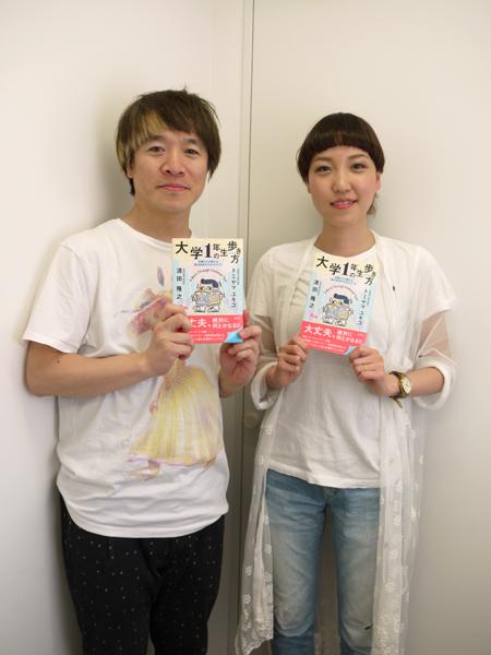 左)清田隆之さん/右)トミヤマユキコさん