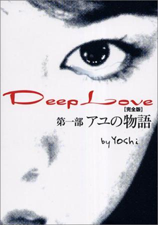 『Deep Love―アユの物語 完全版』(スターツ出版)