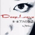 deeplove0804s