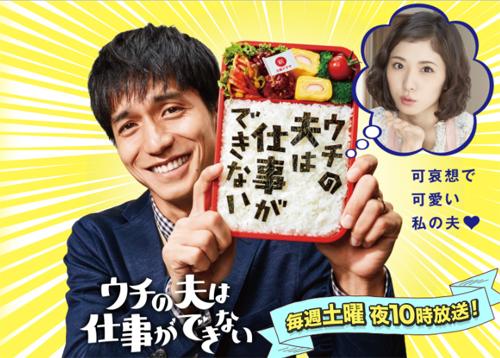 日本テレビ・ドラマ『ウチの夫は仕事ができない』公式サイトより