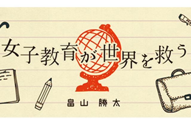 日本の女性は教育の恩恵を社会に手渡し過ぎている。