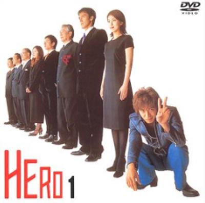 『HERO 第1巻』(フジテレビジョン)