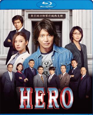 『HERO Blu-ray スタンダード・エディション』(東宝)