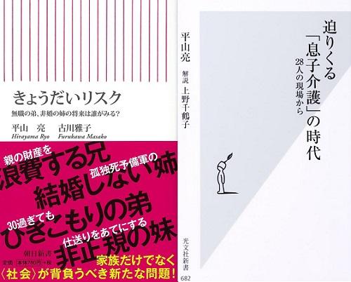 『きょうだいリスク』(朝日新聞出版)『迫りくる「息子介護」の時代』(光文社新書)