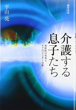 「俺だってつらいんだ」に終始する男性の生きづらさ論/『介護する息子たち』著者・平山亮さんインタビュー【1】の画像1
