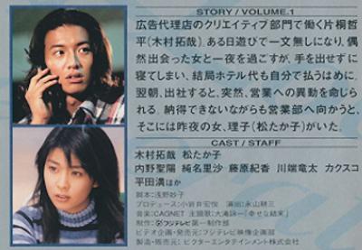 『ラブジェネレーション Vol.1』フジテレビジョン