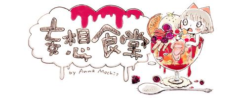 妄想食堂「メインディッシュの重圧」の画像1