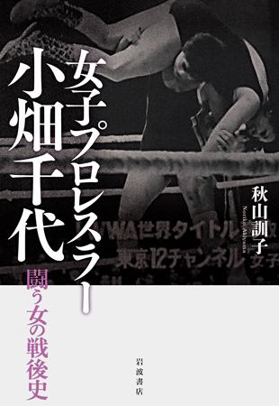 秋山訓子『女子プロレスラー小畑千代 闘う女の戦後史』(岩波書店)