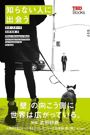 『知らない人に出会う』キオ・スターク(朝日出版社)