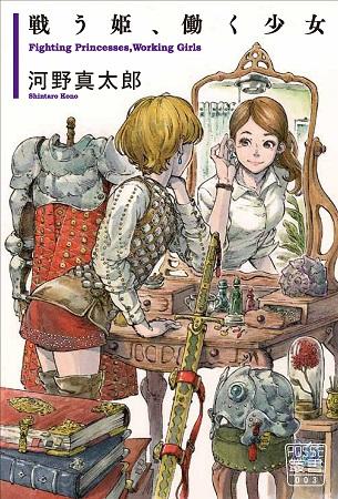 「フェミ? わかってるよ」に奪われた連帯を再び取り戻そう/河野真太郎『戦う姫、働く少女』の画像1