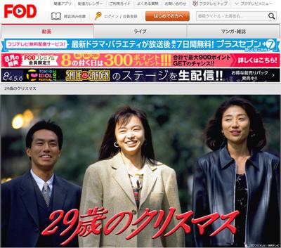 フジテレビ公式動画配信サービス・FOD『29歳のクリスマス』視聴ページより