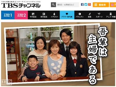 TBSチャンネル『我輩は主婦である』視聴ページより