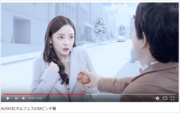 Youtubeより(ALFACE CM ピンチ篇)