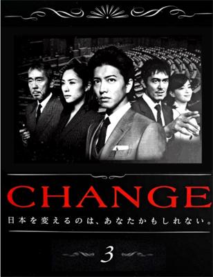 『CHANGE』ジェネオン・ユニバーサル