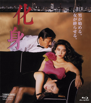 『化身 [Blu-ray]』TOEI COMPANY,LTD.