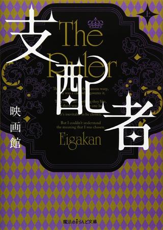 ケータイ小説ユーザーは、地方在住、20~30代も多い 「空想ヤンキーもの」が女性の心をつかみ続ける理由。の画像1