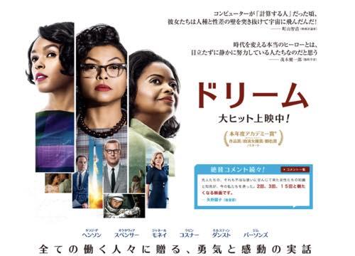 1960年代米国、差別と戦いながらNASAで働く3人の女性を描いた映画『ドリーム』に、現代日本における働く女性の不自由を見るの画像1