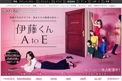 『伊藤くんAtoE』の魅力は「ミソジニー」を乗り越えることにある。女同士がいがみ合うバカバカしさに気づかせる「伊藤くん」というクズの画像1