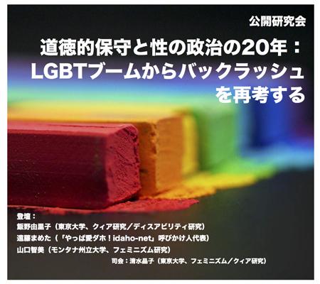 女性たちと性的マイノリティは共闘できる。「道徳的保守と性の政治の20年 LGBTブームからバックラッシュを再考する」レポートの画像1