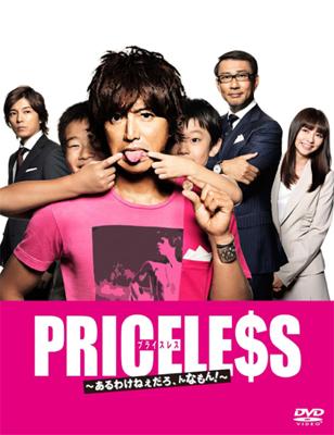 『PRICELESS ~あるわけねぇだろ、んなもん!~ DVD-BOX』ポニーキャニオン