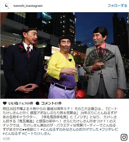 フジテレビによる定型謝罪では、メディアでの差別問題は解決しない。いまなお「保毛尾田保毛男」について無言を貫く「とんねるずのおかげでした」公式サイトの画像1