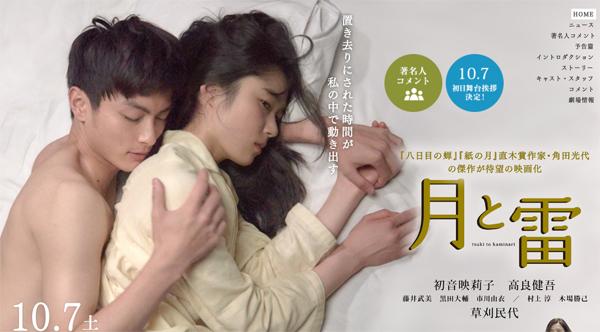 紗栄子「私に普通の女性の幸せは訪れない」発言…「普通」とは何か? 映画『月と雷』に見る、「普通」の獲得の画像2