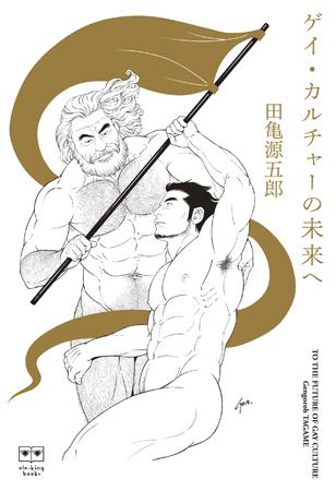 ゲイが「エロ」にこだわることは、いつだって大事 田亀源五郎『ゲイ・カルチャーの未来へ』(Pヴァイン)の画像1