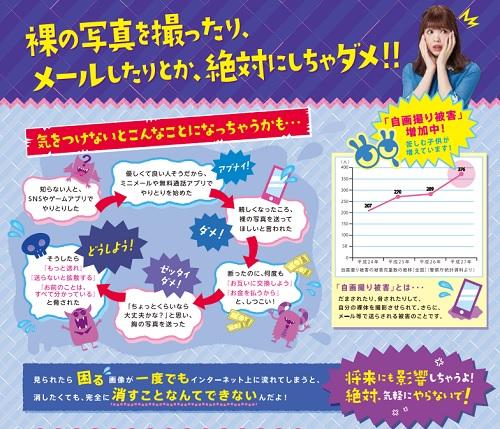 児童に「自画撮り」を提供しないよう啓発するだけでなく、「自画撮り」の要求を禁止する改正案の提出を決めた東京都の対応の画像1