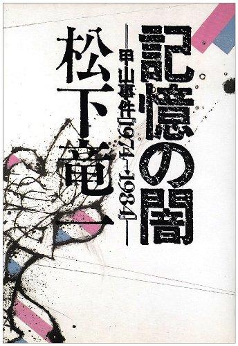 『記憶の闇―甲山事件〈1974→1984〉』(河出書房新社)