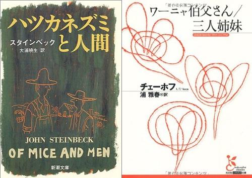 キモくて金のないおっさんの文学論~『二十日鼠と人間』と『ワーニャ伯父さん』の画像1