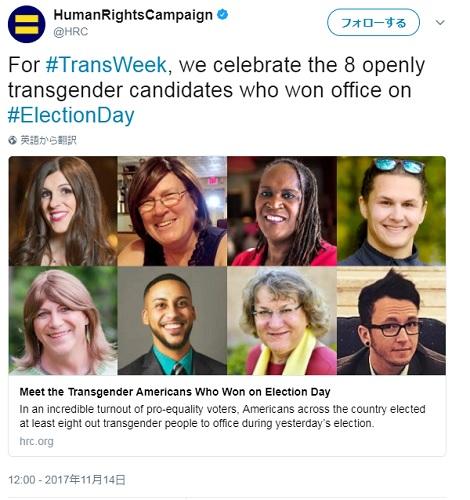 米国地方選:8人のトランスジェンダー候補が当選〜トランプ政権に戦いを挑む市井のリベラルの画像1