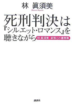 脚色される「女性犯罪者」たち 和歌山カレー事件、林眞須美の「放水シーン」の画像1