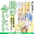SaikiYamato_2tn