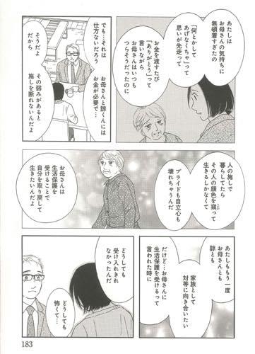 SaikiYamato_d
