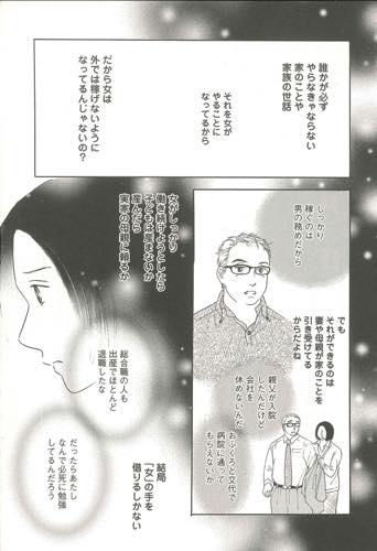SaikiYamato_e