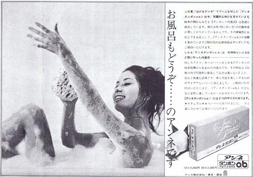 タンポン、不遇の歴史(戦後編) 「タンポンを使うとお嫁にいけなくなる」の画像1