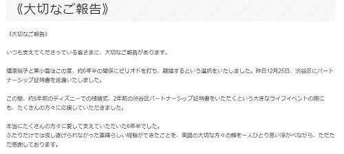 東小雪オフィシャルブログより