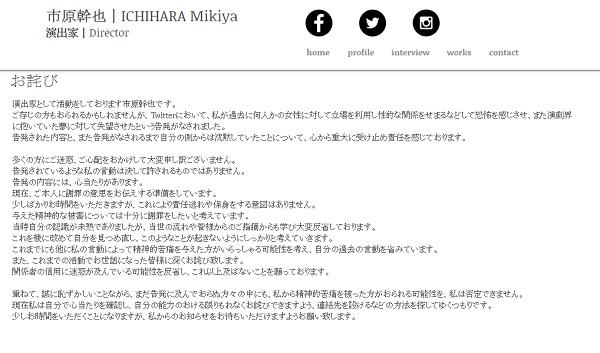 市原幹也氏のホームページに掲載されたお詫び文