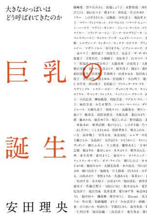 「大きなおっぱい」で辿る社会の変遷/安田理央『巨乳の誕生 大きなおっぱいはどう呼ばれてきたのか』の画像1