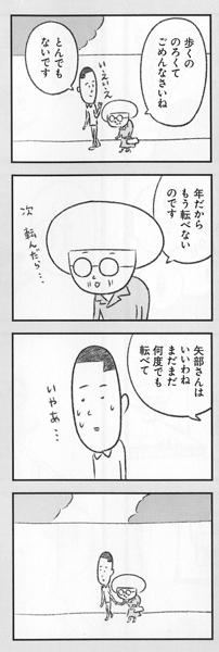 『大家さんと僕』新潮社