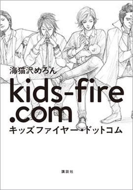 『キッズファイヤー・ドットコム』(講談社)