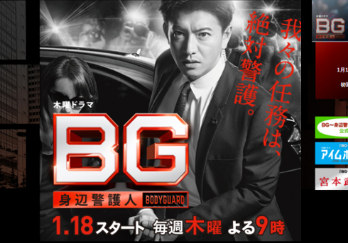 木村拓哉が『BG~身辺警護人~』番宣巡業でサーバーダウンの大反響も、懸念点浮上?の画像1